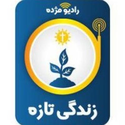 زندگی تازه:راديو مژده, رادیو مژده, Radio Mojdeh