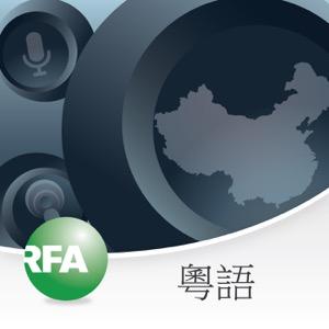 自由亞洲電台粵語部廣播