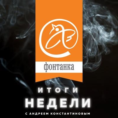 Итоги недели с Андреем Константиновым