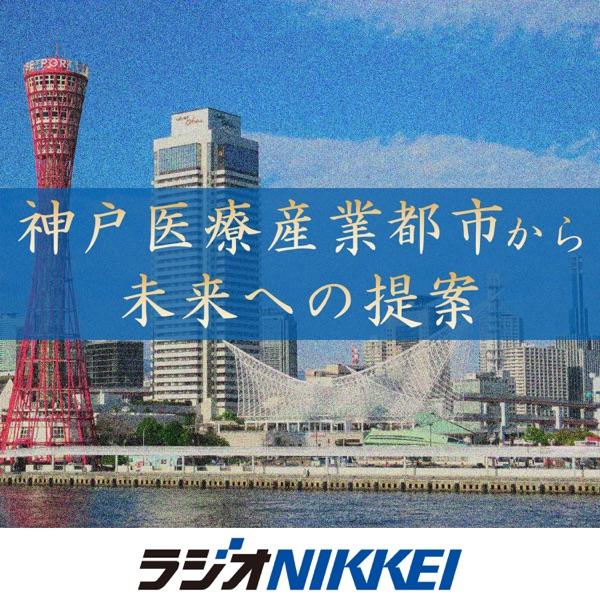 神戸医療産業都市から未来への提案