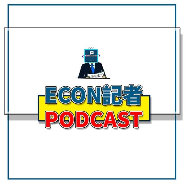 Econ記者podcast