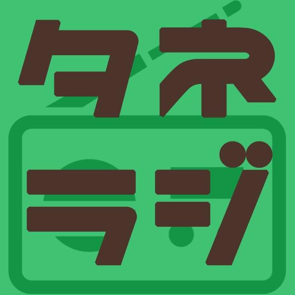タネラジ - Taneraji -