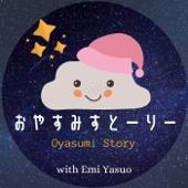 おやすみすとーりー/  Oyasumi Story