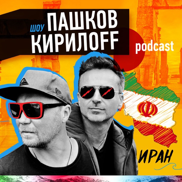 Шоу Пашков Кирилоff