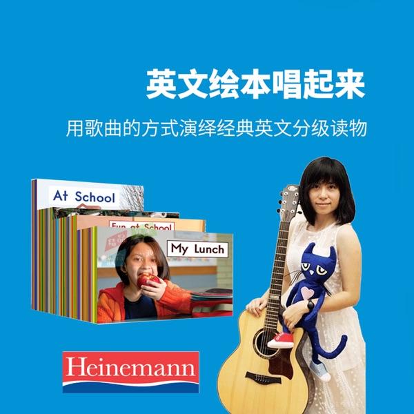 Lulu老师唱读海尼曼
