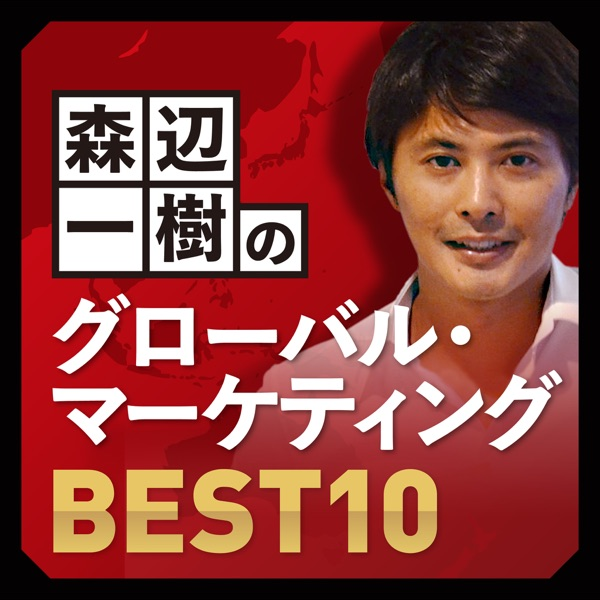 森辺一樹のグローバル・マーケティング BEST10
