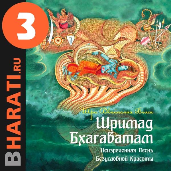 "Аудиокнига ""Шримад Бхагаватам"". Книга 3: ""Книга Мудрецов"""
