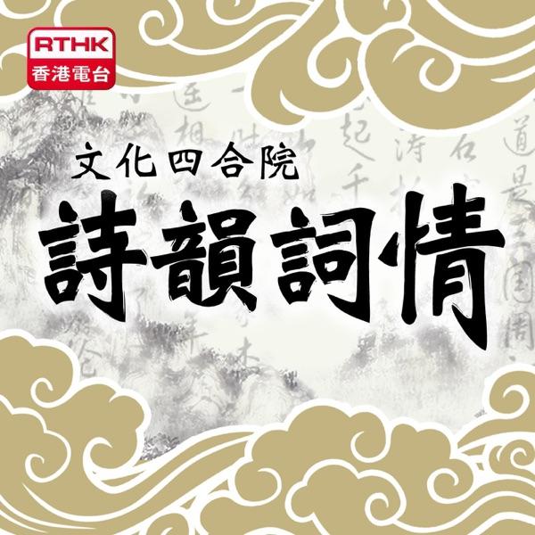 文化四合院-詩韻詞情