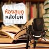 ThaiPBS Radio -  artwork