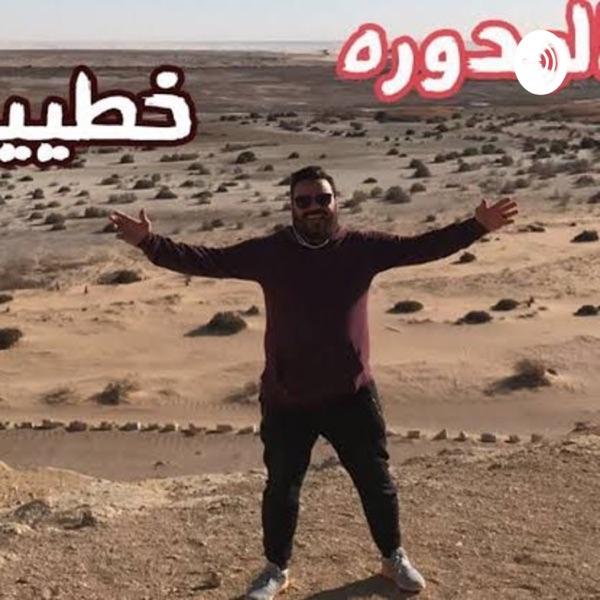 Explore With Khateeb -SootBas