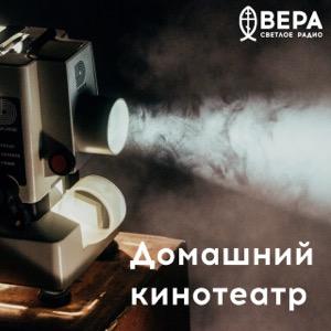 Домашний кинотеатр – Радио ВЕРА