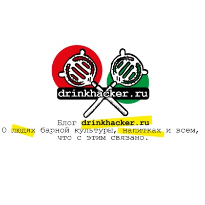 Подкаст дринкхакера