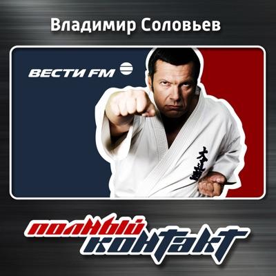 Полный контакт. Владимир Соловьев.:Вести ФМ
