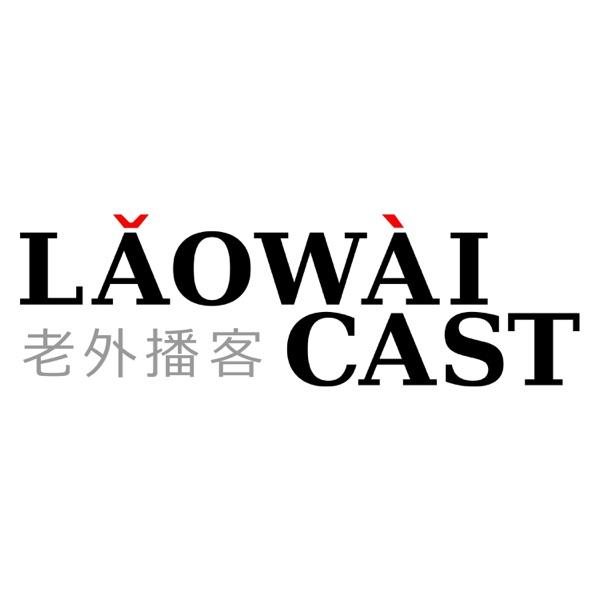 Laowaicast - подкаст про Китай