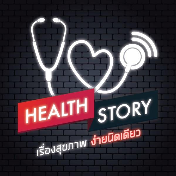 Healthstory - เรื่องสุขภาพ ง่ายนิดเดียว