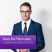 Meet the Filmmaker:ニコラス・ウィンディング・レフン podcast