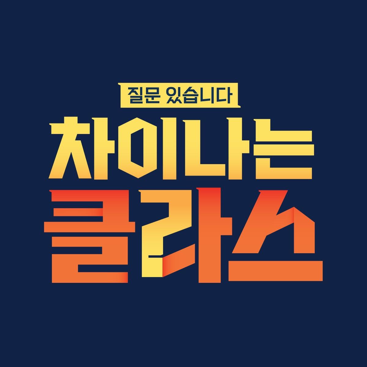 차이나는 클라스 76회 - '정정당당'만이 최선인가요?'
