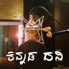 Kannada Dani