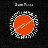 Image of Планетроника podcast