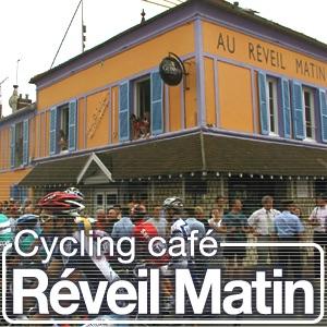 サイクリングカフェ・レベイユマタン