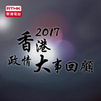 2017香港政情大事回顧 podcast