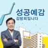 [KBS] 성공예감 김방희입니다