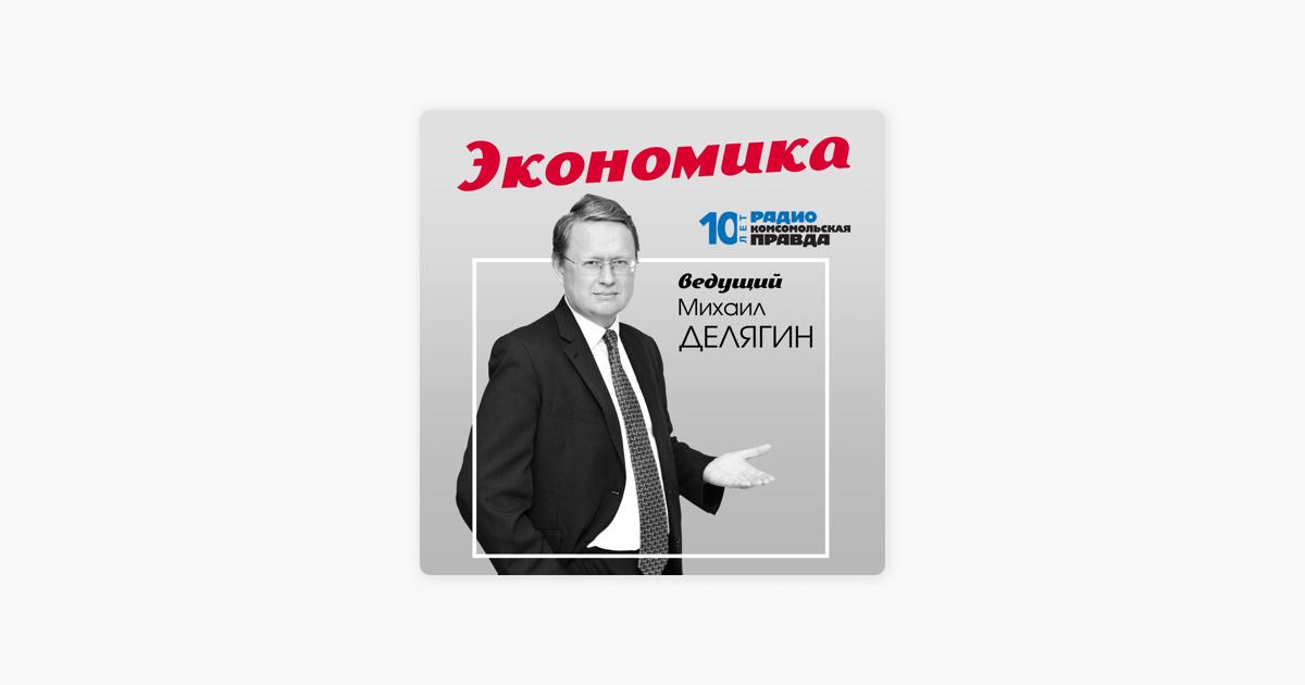 михаил делягин личные деньги на радио кп архив передач