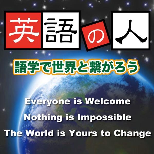 英語の人~語学で世界と繋がろう~