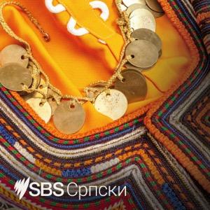 SBS Serbian - СБС на српском