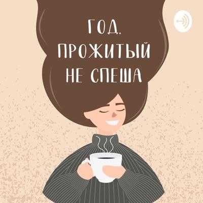 Год, прожитый не спеша:Лилия Полещук