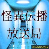 怪異伝播放送局/怪談語り - 原田友貴@声優・怪談