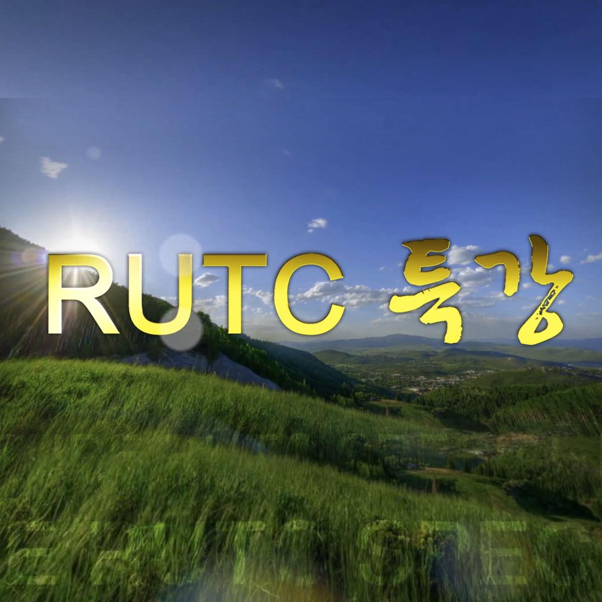 RUTC 특강 - RUTCTV
