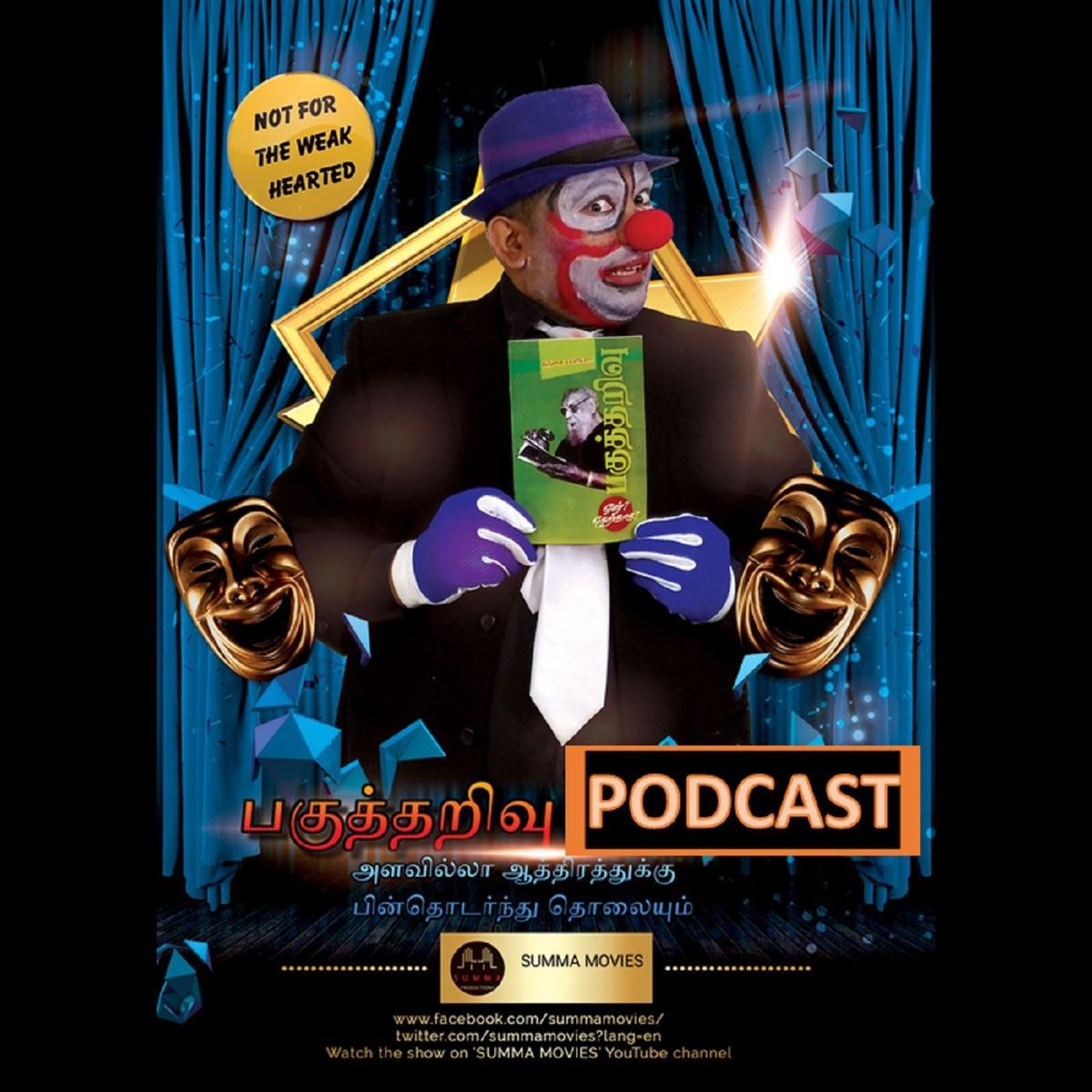 Pagutharivu Podcast   பகுத்தறிவு பாட்காஸ்ட்   Tamil Podcast