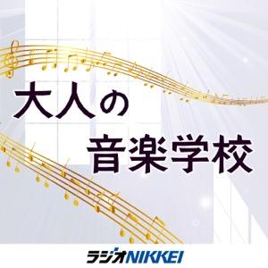 大人の音楽学校
