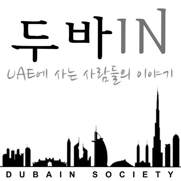 두바인(DUBAIN)