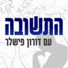 התשובה עם דורון פישלר - פודקאסט ישראל