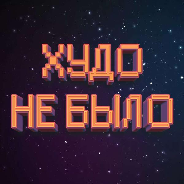 Худо Не Было   История фантастики