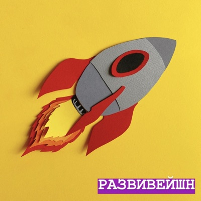 РАЗВИВЕЙШН:Sergey Kaplichniy