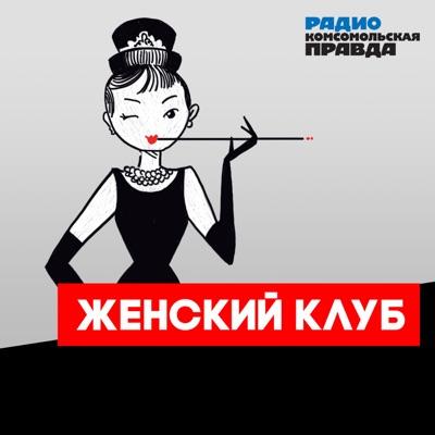 Женский клуб:Радио «Комсомольская правда»
