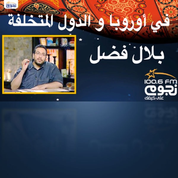Belal Fadl's Podcast