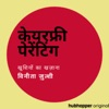 Carefree Parenting (Hindi)