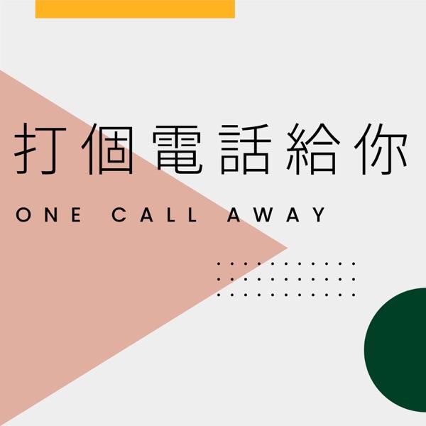 打個電話給你 One Call Away