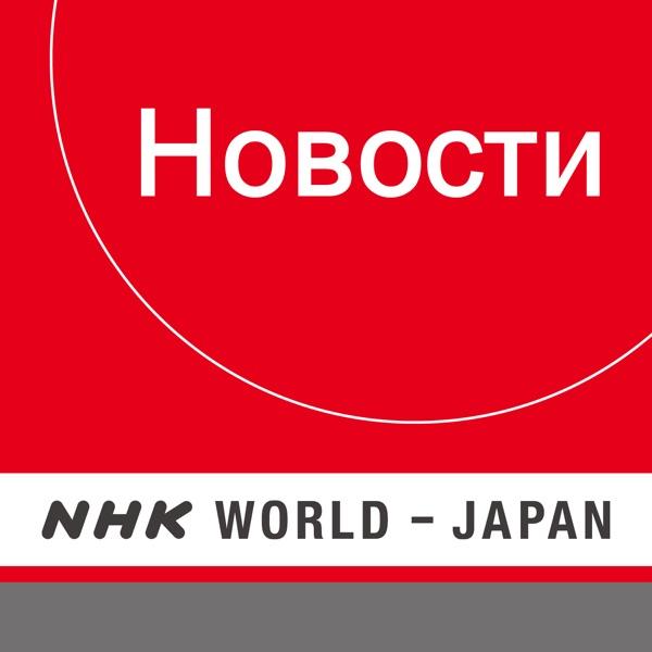 Russian News - NHK WORLD RADIO JAPAN