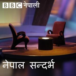 बीबीसी नेपाली पडकास्ट