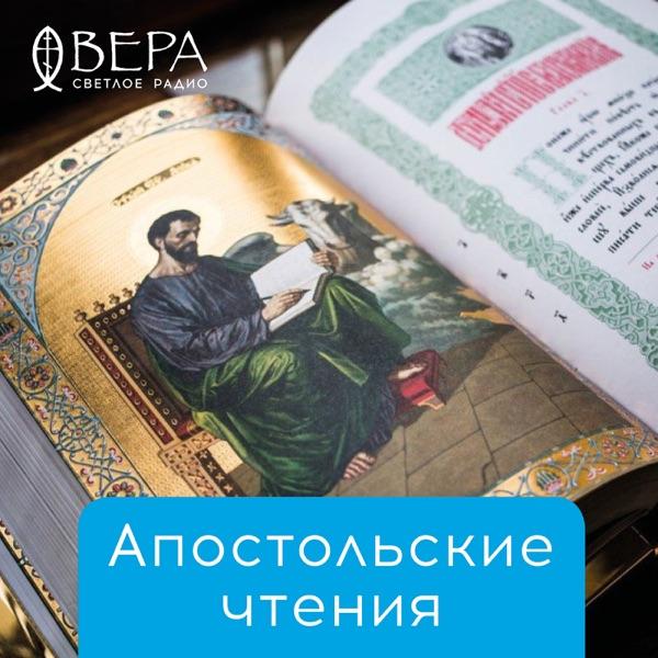 Апостольские чтения — Радио ВЕРА