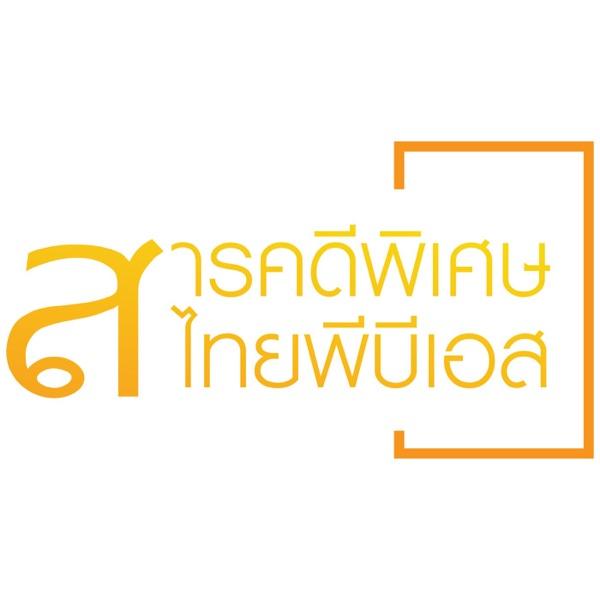 ThaiPBS Radio - สารคดีพิเศษ