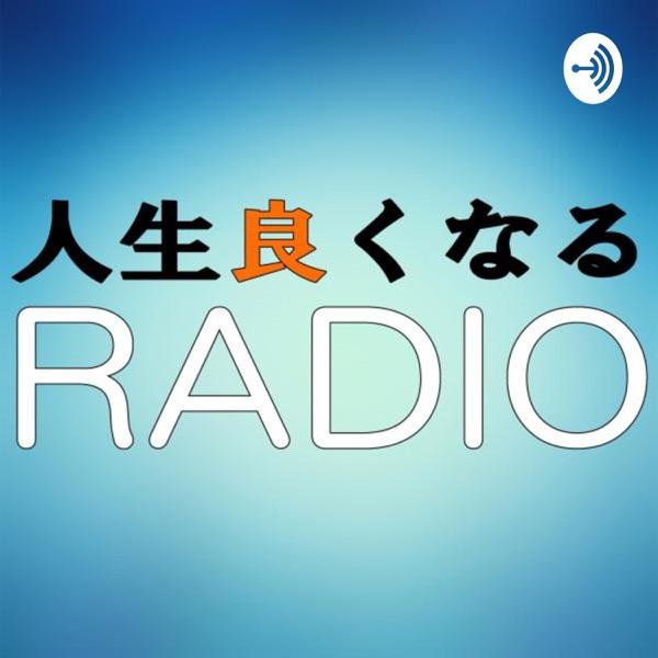 人生良くなるラジオ