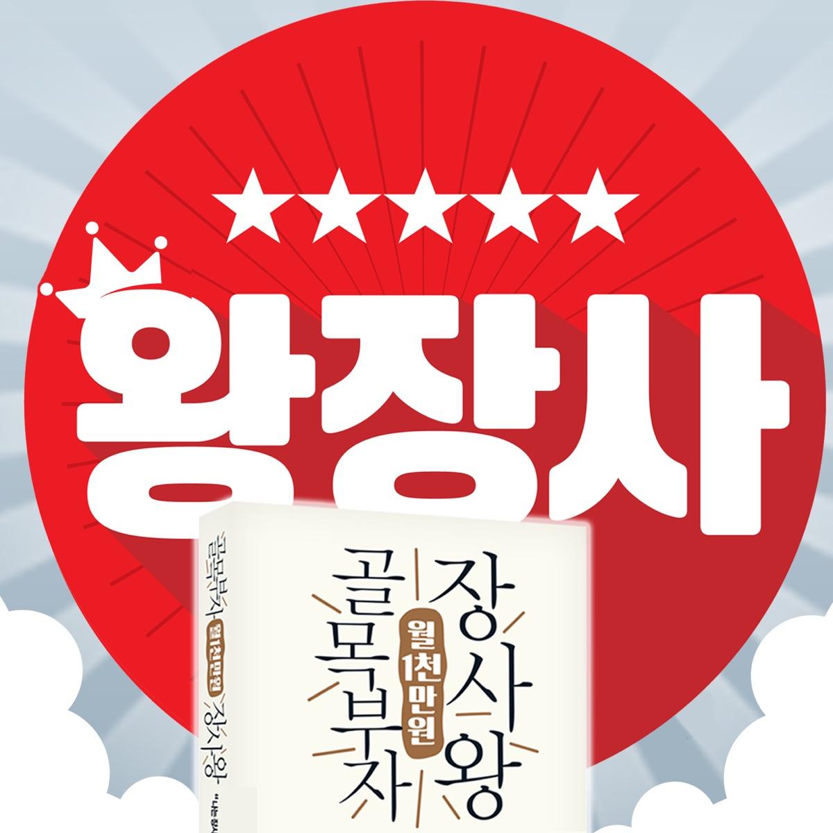 왕장사 [ 왕초보 장사꾼의 사장수업 ]