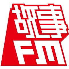 故事 FM