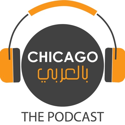 The Podcast by Chicago in Arabic